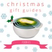 xmas guides foodies header